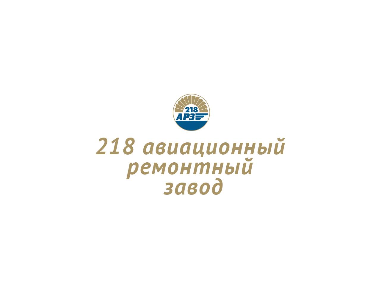 Энергетическое обследование и проектирование  ОАО «218 авиационный ремонтный завод»