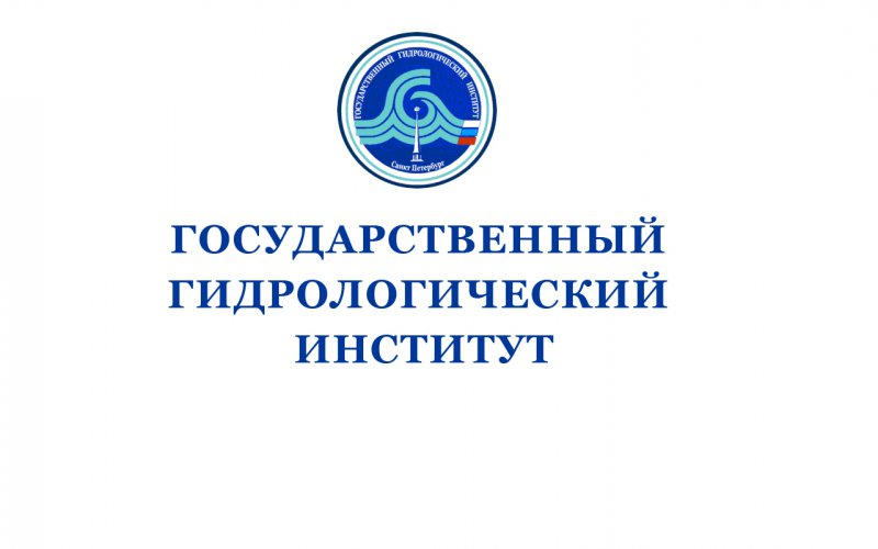 Энергетическое обследование ФГБУ «Государственный Гидрологический Институт»